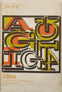 Idea magazine cover showing letterforms with overprinted colors and outlines
